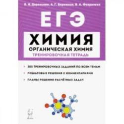 ЕГЭ. Химия. 10-11 классы. Тренировочная тетрадь. Раздел 'Органическая химия'. Задания и решения