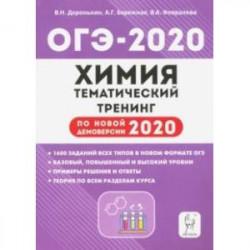 ОГЭ-2020. Химия. 9 класс. Тематический тренинг. Все типы заданий