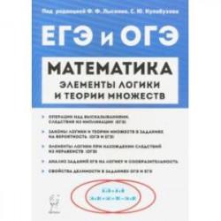 Математика. Элементы логики и теории множеств в заданиях ОГЭ и ЕГЭ