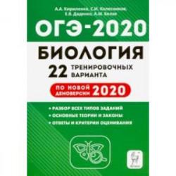 ОГЭ-2020. Биология. 9 класс. 22 тренировочных варианта