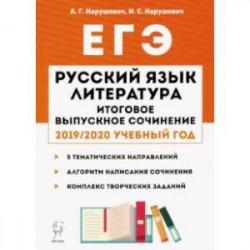 Русский язык. Литература. Итоговое выпускное сочинение в 11-м классе
