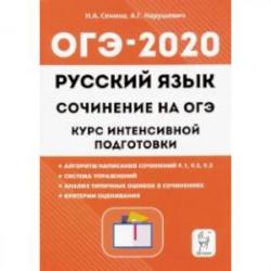 ОГЭ. Русский язык. Курс интенсивной подготовки. Сочинение