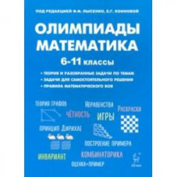 Математика. 6-11 классы. Подготовка к олимпиадам. Основные идеи, темы, типы задач