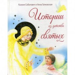 Истории из детства святых