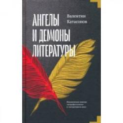 Ангелы и демоны литературы. Полемические заметки 'непрофессионала' о 'литературном цехе'