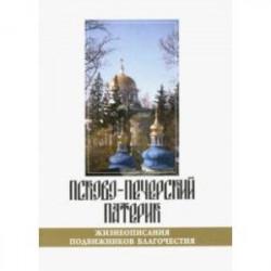 Псково-Печерский патерик. Жизнеописания подвижников благочестия
