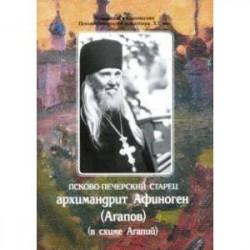 Псково-Печерский старец архимандрит Афиноген (Агапов) (в схиме Агапий)