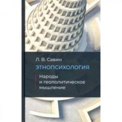 Этнопсихология. Народы и геополитческое мышление