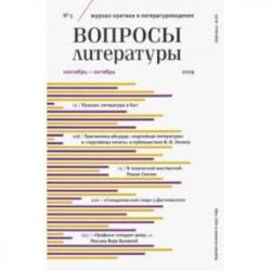 Журнал 'Вопросы Литературы' № 5. 2019