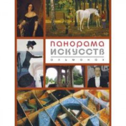 Панорама ИСКУССТВ (Альманах №4)