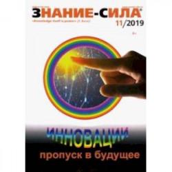 Журнал 'Знание - сила' № 11. 2019
