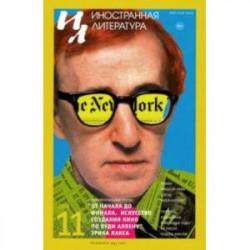 Журнал 'Иностранная литература' № 11. 2019