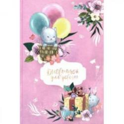 Дневничок для девочек 'Котёнок на воздушном шаре' (А5, 48 листов) (51576)