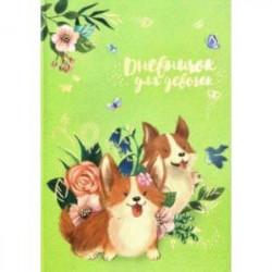 Дневничок для девочек 'Щенки корги' (А5, 48 листов) (51577)