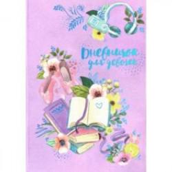 Дневничок для девочек 'Книги' (А5, 48 листов) (51580)