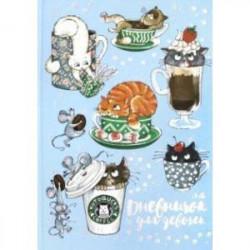 Дневничок для девочек 'Озорные котики' (А5, 48 листов) (51581)