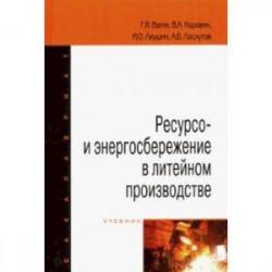 Ресурсо- и энергосбережение в литейном производстве. Учебник