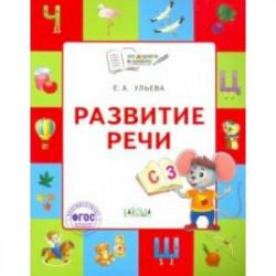 Развитие речи. Тетрадь для занятий с детьми 5-7 лет