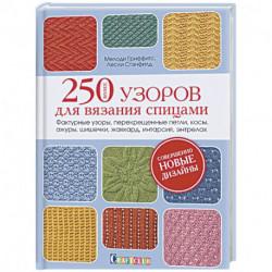 Более 250 узоров для вязания спицами. Фактурные узоры, перекрещенные петли, косы, ажуры, шишечки, жаккард, интарсия,
