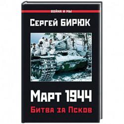 Март 1944. Битва за Псков