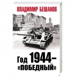 Год 1944 - «победный»