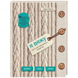 Я вяжу. Книга для креативных проектов. Дизайны. Схемы. Эскизы