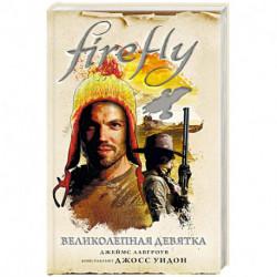 Firefly. Великолепная девятка