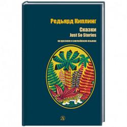Редьярд Киплинг. Сказки. Книга на русском и английском языках