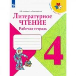 Литературное чтение. 4 класс. Рабочая тетрадь. ФГОС