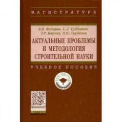 Актуальные проблемы и методология строительной науки. Учебное пособие