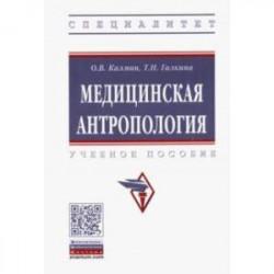 Медицинская антропология. Учебное пособие