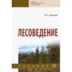 Лесоведение. Учебник