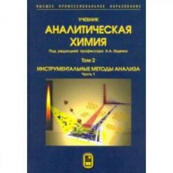 Аналитическая химия. В 3-х томах. Том 2. Часть 1. Инструментальные методы анализа