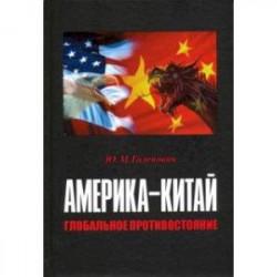 Америка-Китай. Глобальное противостояние