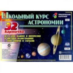 Школьный курс астрономии Все самое и интересное в цветных иллюстрациях с описанием и схем. 32 карт.