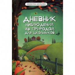 Дневник наблюдений за природой для школьников