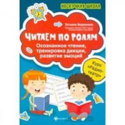Читаем по ролям. Осознанное чтение, тренировка дикции
