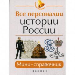 Все персоналии истории России