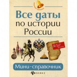 Все даты по истории России