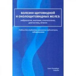 Болезни щитовидной и околощитовидных желез. Эмбриология, анатомия, этиопатогенез, диагностика