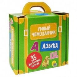 Умный чемоданчик. Азбука