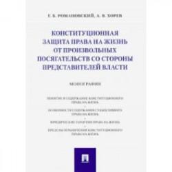 Конституционная защита права на жизнь от произвольных посягательств со стороны представителей власти