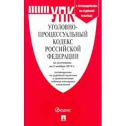 Уголовно-процессуальный кодекс РФ по состоянию на 05.11.2019 с таблицей изменений и с путеводителем