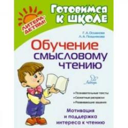 Обучение смысловому чтению