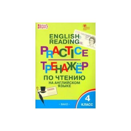 Английский язык. 4 класс. Тренажёр по чтению