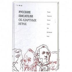 Русские писатели об азартных играх