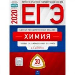 ЕГЭ-2020. Химия. Типовые экзаменационные варианты. 30 вариантов