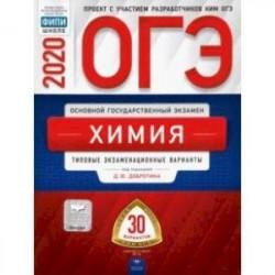 ОГЭ-2020. Химия. Типовые экзаменационные варианты. 30 вариантов