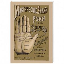 Мистические знаки руки и их значения