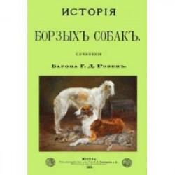 История Борзых собак